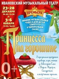 Иваново — копия