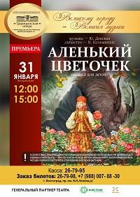 А4 Аленький цветочек итог.cdr