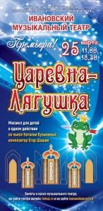 Иваново — копия (2)
