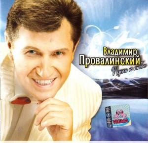 В. Провалинский