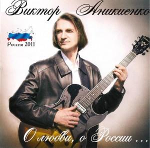 В. Аникиенко